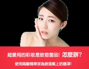 超愛用的彩妝竟是致痘雷品,怎麼辦?使用隔離精華液為臉蛋戴上防護罩!